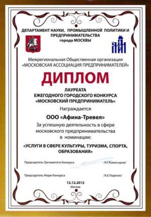 Награждается ООО Афина-Тревел за Услуги в свере культуры, туризма, спорта и образования