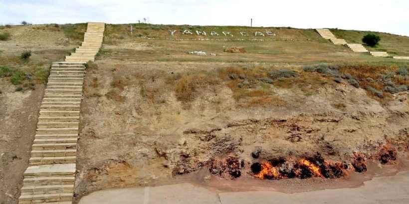 Янардаг – горящая гора в Азербайджане