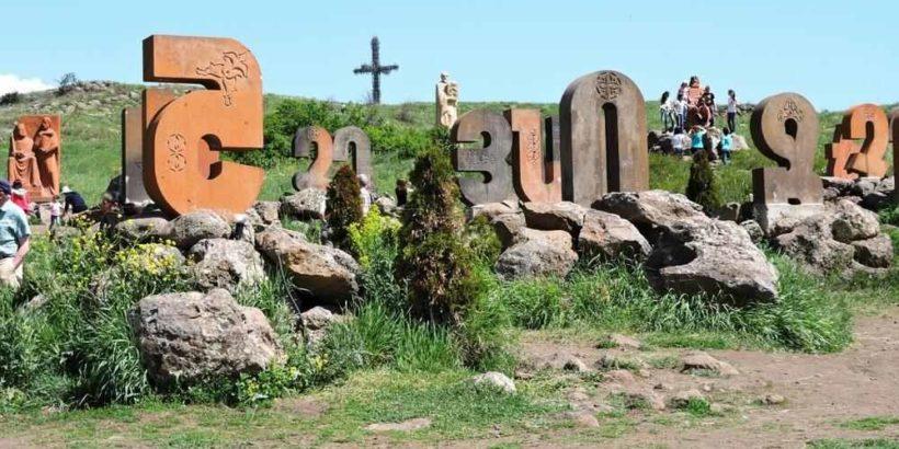 Памятник армянскому алфавиту в деревне Арташаван в Армении