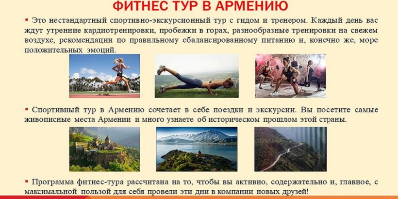fitnes2-armenia