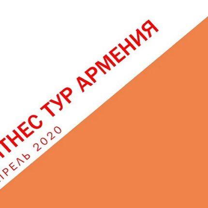 Фитнес тур в Армению